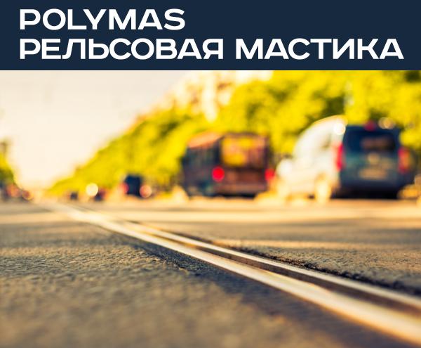 POLYMAS RAIL
